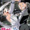 「背すじをピン!と 〜鹿高競技ダンス部へようこそ〜」の最終巻(10巻)が発売されました!