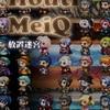 新作スマホゲームのHoutiMeiQ放置迷宮が配信開始!