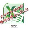 緊急 Excel(エクセル)2010 「動作を停止しました」の解決方法 2019/01