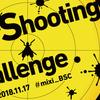 Bug Shooting Challenge #1 に参加してきました