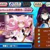【チェンクロ】まどか☆マギカコラボガチャ戦歴