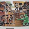 同人読み手・狂乱の宴!!「よつばの。読書会11」に参加してきました。
