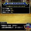 level.384【無制限】第105回闘技場ランキングバトル初日