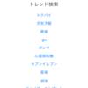 アプリキーワードトレンド検索