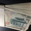 食べて飲んでで二千円札を消費しました。