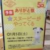 スヌーピーが年明けに 奈良にやってきます(^_^)/