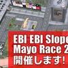 後編「EBI EBI Slope Mayo Race 2020」を開催します!