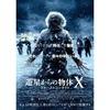 劇場にて「遊星からの物体X ファーストコンタクト」を観てまいりました。
