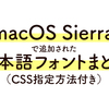macOS Sierraで新たに搭載された日本語フォント一覧!CSS font-family指定方法も解説