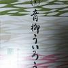 マニアな小ネタの世界 第21回~ういろう漫遊記~