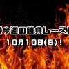 【今週の勝負レース】10月10日 (日)!