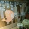 【将棋x旅行】神戸旅行つづき、初日の晩ごはんは明石鯛