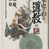 高橋徹/千田稔『日本史を彩る道教の謎』