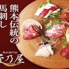 馬肉・馬刺し売上日本一の[ 菅乃屋 ]公式通販サイト