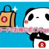 【オススメ】楽天カードでポイントgetしまくってお得な買い物を!