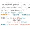 アマゾンのブラックフライデーは安すぎ!!8000円引きの商品をゲット
