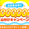 *終了いたしました*【出品者全員で】100万ポイント山分けキャンペーン!