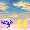 マヤ暦 K32【黄色い人】自分の道を貫いた先に待っているのは〜??