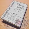 【読了】52の処世術 - 『Think clearly 最新の学術研究から導いた、よりよい人生を送るための思考法』ロルフ・ドベリ