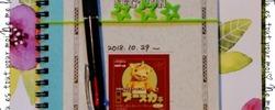 #来年の手帳 、というかノート。など。