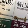 村上春樹『騎士団長殺し』感想(ネタバレなし)