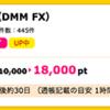 【ハピタス】DMM.com証券で18,000pt(16,200ANAマイル)! 大量マイル獲得のチャンス!