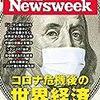 Newsweek (ニューズウィーク日本版) 2020年04月07日号 コロナ危機後の世界経済/「医療崩壊」ヨーロッパの教訓