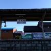 道の駅菰野 周辺探索