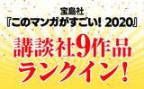 宝島社『このマンガがすごい!2020』に講談社9作品がランクイン!