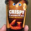 東ハト クリスピー キャラメルコーン 食べてみました