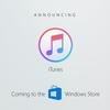 UWP版iTunesの登場は近い?Windows版iTunesから関連ファイルが発見される。