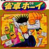 ナムコ発売の激レアゲームボーイ プレミアソフトランキング