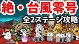絶・台風零号【全2ステージ攻略】にゃんこ大戦争