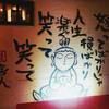 寒くなってきたので、福岡薬院【喜人】でちょっと変わった鍋「喜人鍋」 を食す。