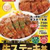 選べる極旨ソースの牛ステーキ丼。松屋