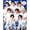 【セブンネット】表紙:Hey! Say! JUMP「Myojo(ミョージョー)」「ちっこいMyojo」2021年4月号は2021年2月22日発売!