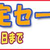 キャンペーンのお知らせ・格安情報!(2/8)