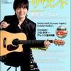 極楽ソロギターサウンド 2009 CD付き