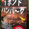 【大食い日記】TUCANO'S GRILLで1ポンドハンバーグ@秋葉原