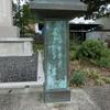 万葉歌碑を訪ねて(その394)―三重県津市 三重県護国神社―防人の歌、家族愛