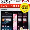 【Xperia A】また同じ症状でした。二回目。