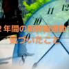 2年間の新幹線通勤で気がついたこととは?それは「時間」の大切さ。