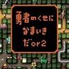 #072 『トカゲおとこが叫んでる』(はまたけし/勇者のくせになまいきだor2/PSP)