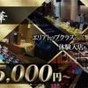 京都・祇園  ~ニュークラブ~ 風華 「フウカ」