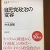 ぼくらが中曽根康弘氏から学べるいくつかのこと。その3