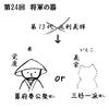 【大河ドラマ】『麒麟がくる』放漫記-第24回将軍の器