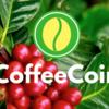【仮想通貨】CoffeeCoin(コーヒーコイン)のICO分析|仮想通貨を活用する意味とは・・・