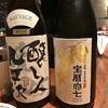 銀座『夢酒みずき』極上の日本酒と和食のペアリングの妙に酔いしれる夜。宝歴大七とローストビーフのペアリングはマストで頼むべし!