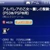 PS Storeで買っておきたいゲーム② 古の乙女ゲーム編