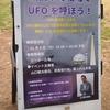 UFOを呼ぼう!撮影許可書に書かれていたもの